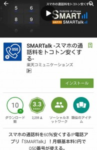 SMARTalk02-GooglePlay