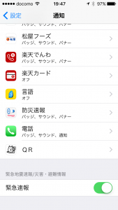 iPhone緊急速報ON