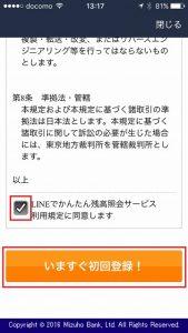 みずほ銀行LINE 09