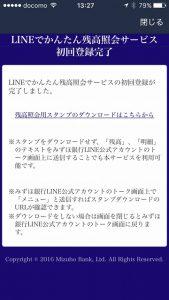 みずほ銀行LINE 16