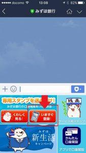 みずほ銀行LINE 03