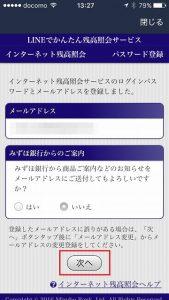 みずほ銀行LINE 15