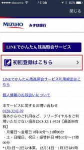 みずほ銀行LINE 04