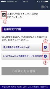 みずほ銀行LINE 07