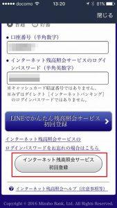 みずほ銀行LINE 10