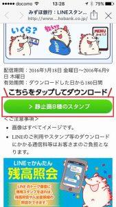 みずほ銀行LINE 18