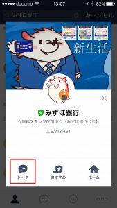 みずほ銀行LINE 02