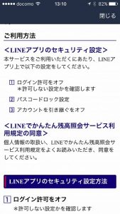 みずほ銀行LINE 05