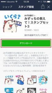 みずほ銀行LINE 19