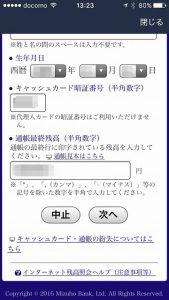 みずほ銀行LINE 11