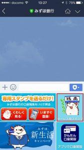 みずほ銀行LINE 17