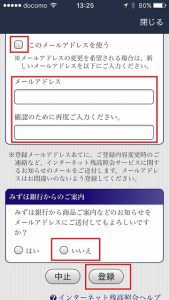 みずほ銀行LINE 14