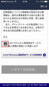 みずほ銀行LINE 08
