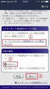みずほ銀行LINE 12