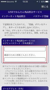 みずほ銀行LINE 13